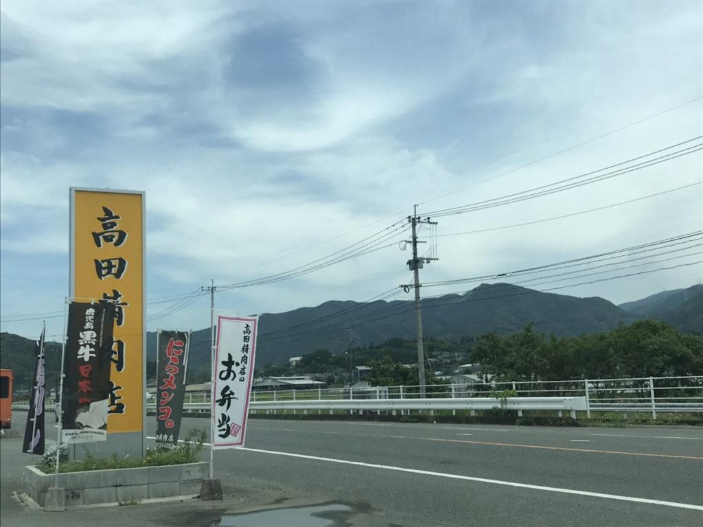 高田精肉店のぼり旗